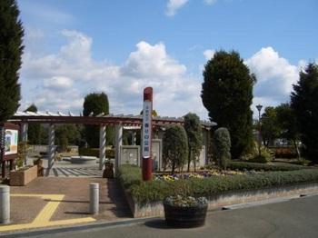 淡路市立香りの公園.jpg
