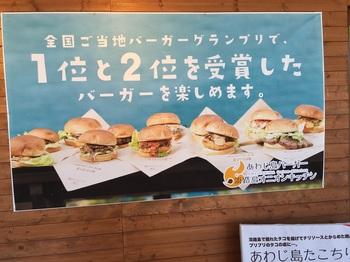 20150809 077 ハンバーガー1位.jpg