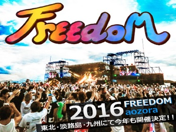 FREEDOM aozora 2016.jpg